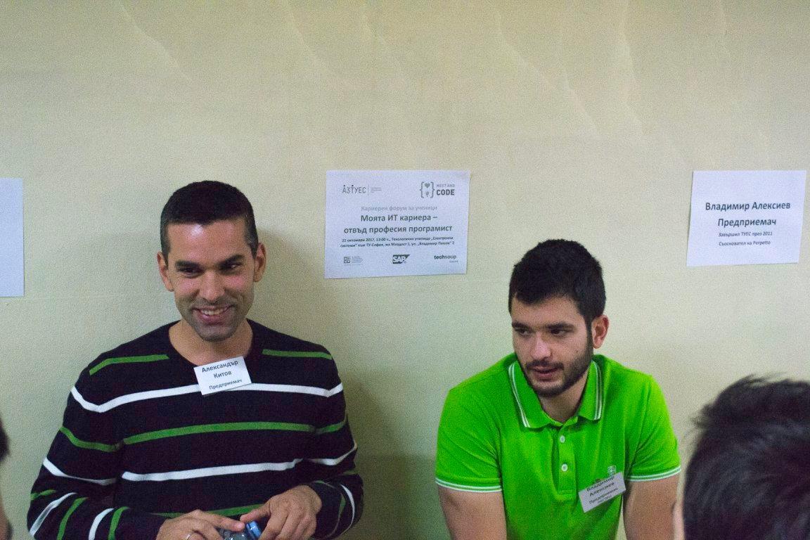Ал. Китов и Владимир Алексиев